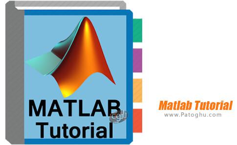 دانلود Matlab Tutorial برای اندروید