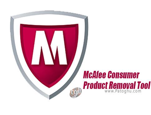 دانلود McAfee Consumer Product Removal Tool برای ویندوز