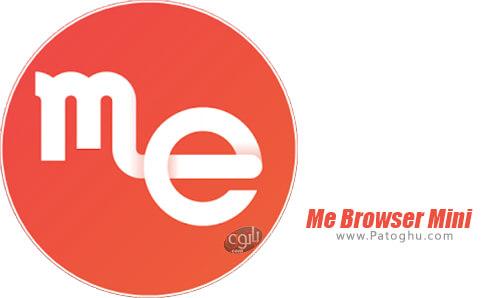 دانلود Me Browser Mini برای اندروید
