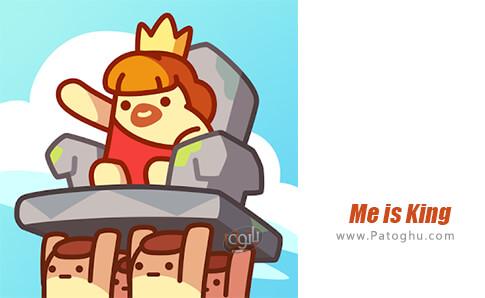 دانلود Me is King برای اندروید
