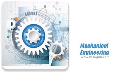 دانلود Mechanical Engineering برای اندروید
