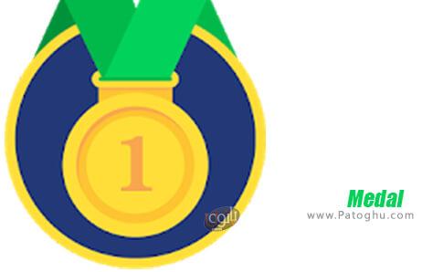 دانلود Medal برای اندروید