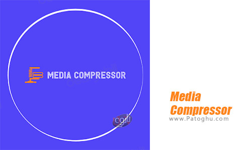 دانلود Media Compressor برای اندروید