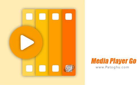 دانلود Media Player Go برای اندروید
