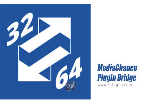 دانلود MediaChance Plugin Bridge برای ویندوز