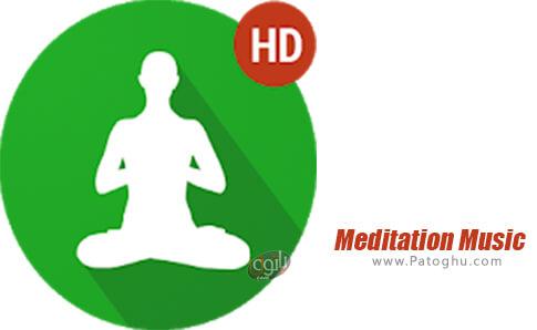 دانلود Meditation Music برای اندروید