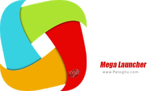 دانلود Mega Launcher برای اندروید