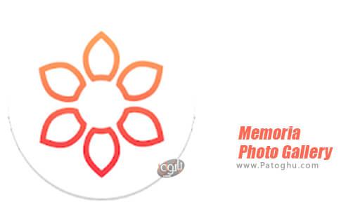 دانلود Memoria Photo Gallery برای اندروید