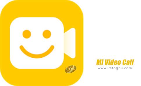 دانلود Mi Video Call برای اندروید