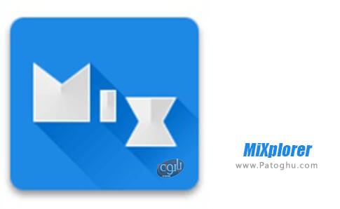 دانلود MiXplorer برای اندروید
