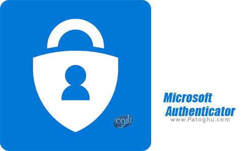 دانلود Microsoft Authenticator برای اندروید