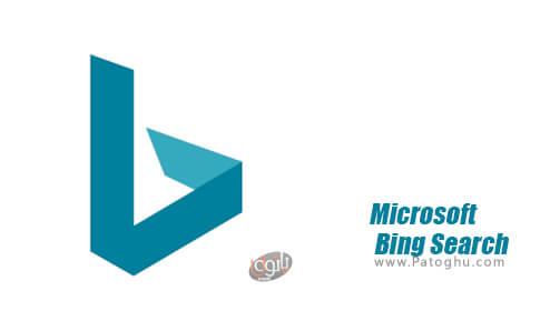 دانلود Microsoft Bing Search برای اندروید