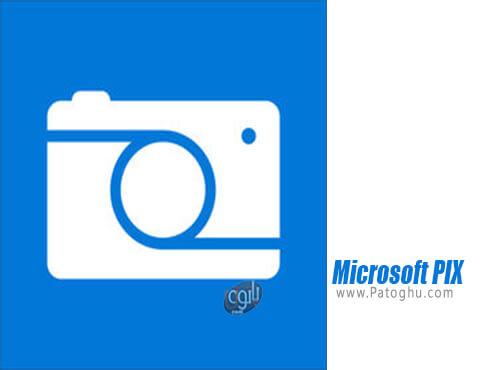 دانلود Microsoft PIX برای ویندوز