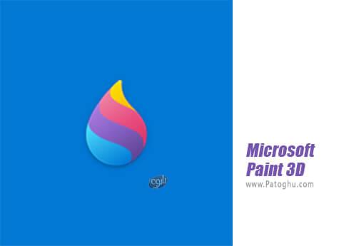 دانلود Microsoft Paint 3D برای ویندوز