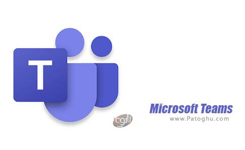 دانلود Microsoft Teams برای اندروید