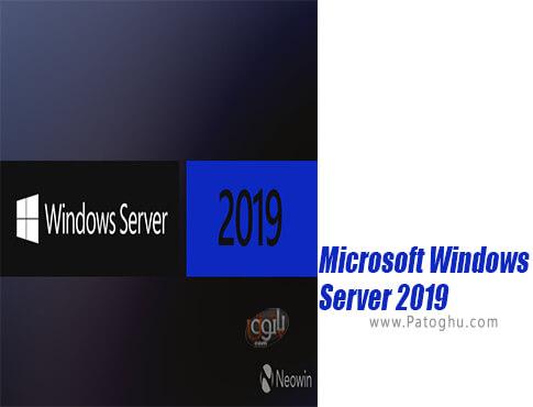 دانلود Microsoft Windows Server 2019 برای ویندوز