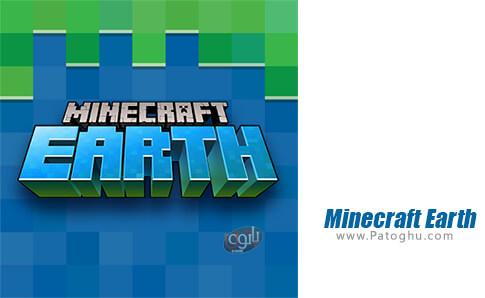 دانلود Minecraft Earth برای اندروید