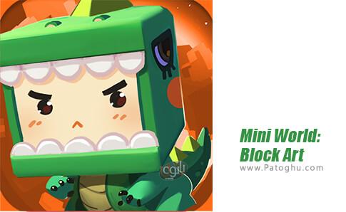 دانلود Mini World برای اندروید