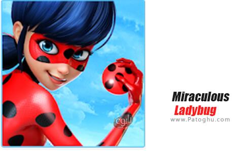دانلود Miraculous Ladybug برای اندروید