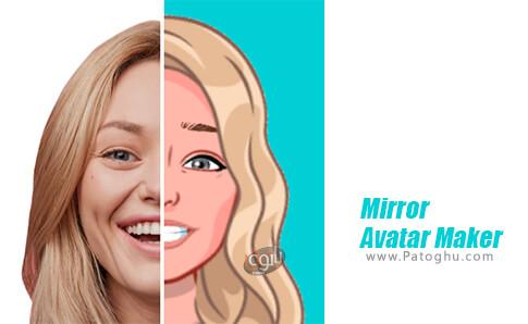 دانلود Mirror Avatar Maker برای اندروید