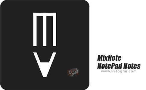 دانلود MixNote NotePad Notes برای اندروید