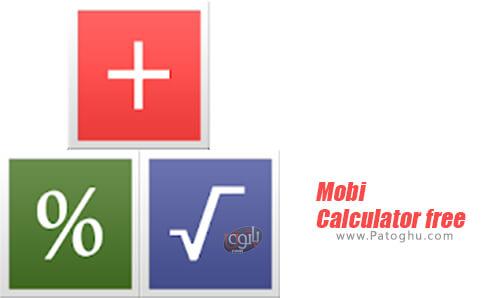 دانلود Mobi Calculator free برای اندروید