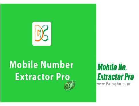 دانلود Mobile No Extractor Pro برای ویندوز