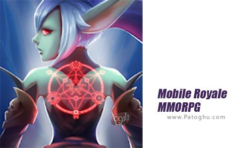 دانلود Mobile Royale MMORPG برای اندروید