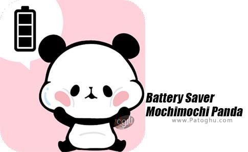 دانلود Mochimochi Panda برای اندروید
