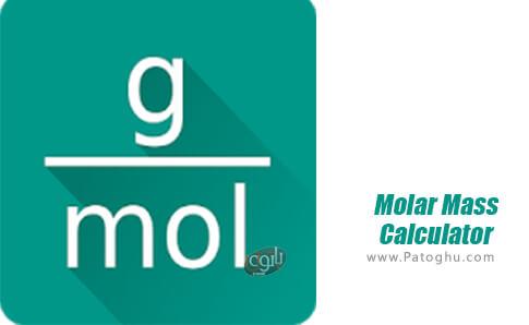 دانلود Molar Mass Calculator برای اندروید