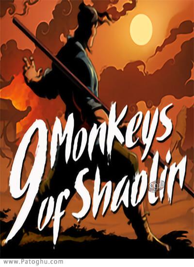 دانلود Monkeys of Shaolin 9 برای ویندوز