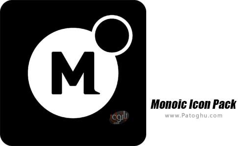 دانلود Monoic Icon Pack برای اندروید