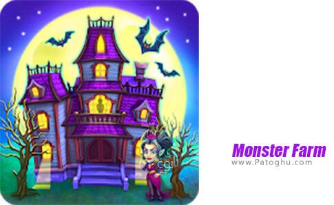 دانلود Monster Farm برای اندروید