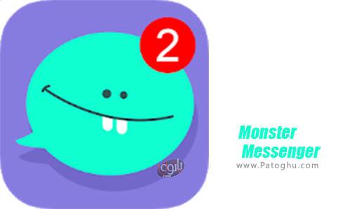دانلود Monster Messenger برای اندروید