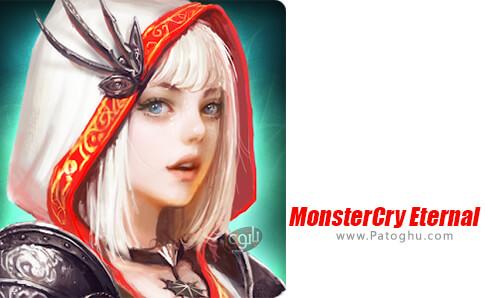 دانلود MonsterCry Eternal برای اندروید