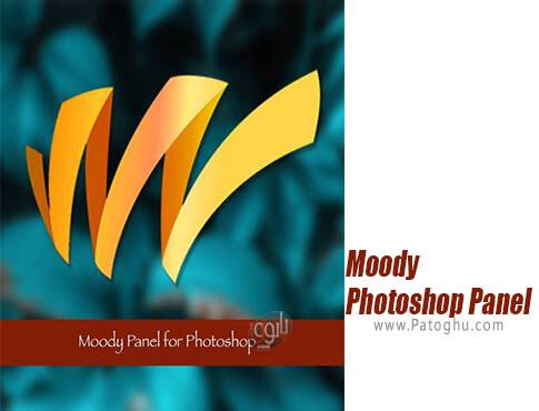 دانلود Moody Photoshop Panel برای ویندوز