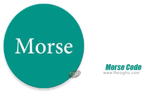 دانلود Morse Code برای اندروید