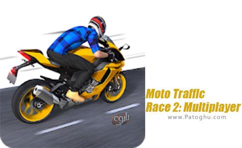 دانلود Moto Traffic Race 2 برای اندروید