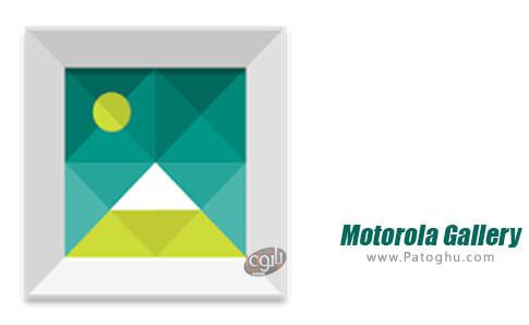 دانلود Motorola Gallery برای اندروید#source%3Dgooglier%2Ecom#https%3A%2F%2Fgooglier%2Ecom%2Fpage%2F2019_04_14%2F333623