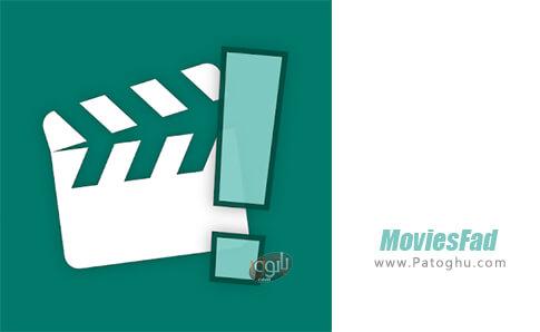 دانلود MoviesFad برای اندروید