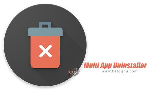 دانلود Multi App Uninstaller برای اندروید
