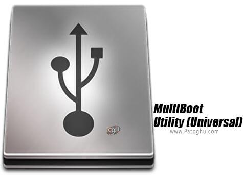 دانلود MultiBoot Utility برای ویندوز