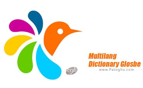 دانلود Multilang Dictionary Glosbe برای اندروید