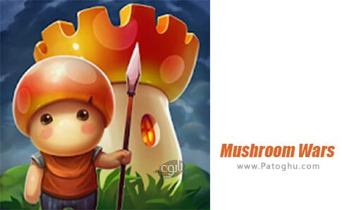 دانلود Mushroom Wars 2 برای اندروید