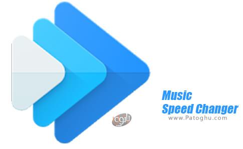 دانلود Music Speed Changer برای اندروید