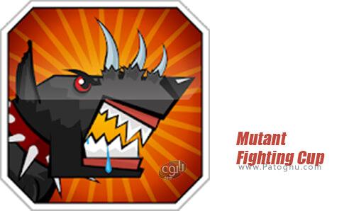 دانلود Mutant Fighting Cup برای اندروید