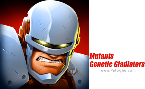 دانلود Mutants Genetic Gladiators برای اندروید