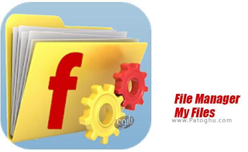 دانلود File Manager - My Files برای اندروید