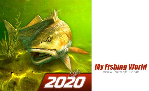 دانلود My Fishing World برای اندروید