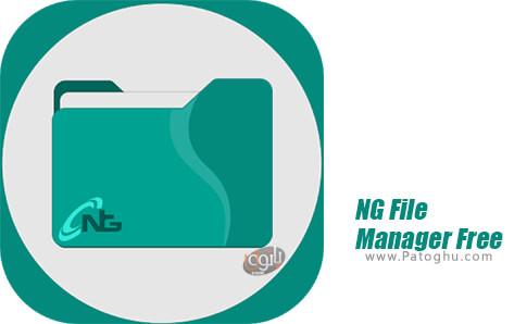 دانلود NG File Manager Free برای اندروید